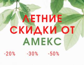 Обзор продукции со скидками до 50%